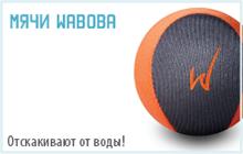 Waboba оптом